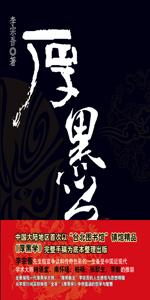 国学 经典 文学 历史 梁启超 曾国藩