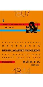 俄国与拿破仑的决战