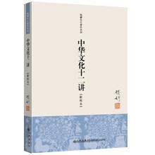 中華文化十二講(新校本)