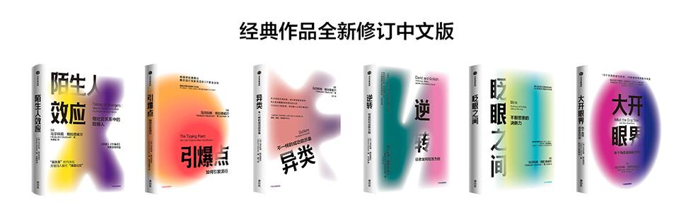 《马尔科姆·格拉德威尔系列(套装共6册)》epub+mobi+azw3