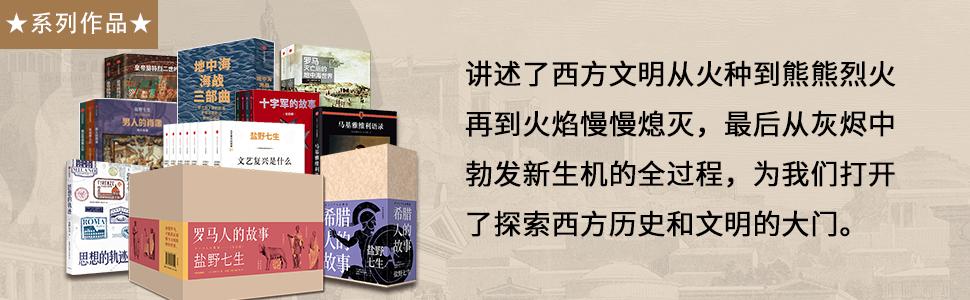 《盐野七生-系列作品集结(套装共41册)》epub+mobi+azw3