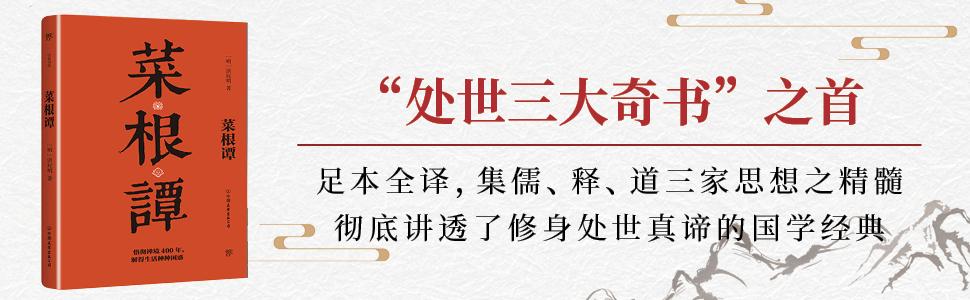 传统文化 菜根谭 奇书  国学经典