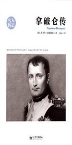 自传 文学 名人 经典 拿破仑 军事