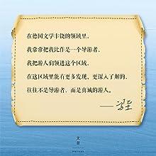 冯至译文全集4