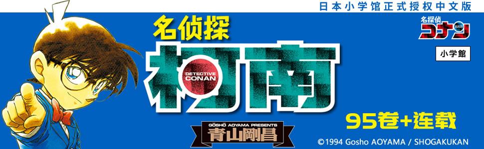 柯南banner