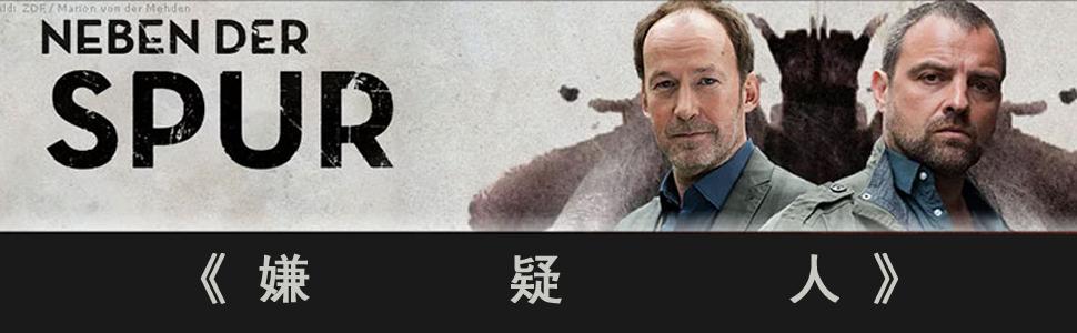《嫌疑人The Suspect》迈克尔·罗伯森epub+mobi+azw3