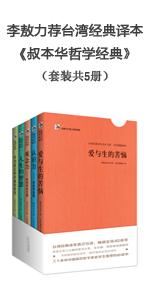 叔本华哲学经典(套装共5册)