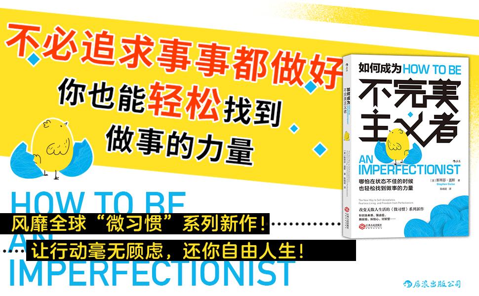如何成为不完美主义者-1