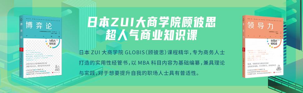 《MBA轻松读第二辑(全6册): 博弈论+领导力+事业开发+商业计划+商务文案写作+批判性思维·交流篇》epub+mobi+azw3