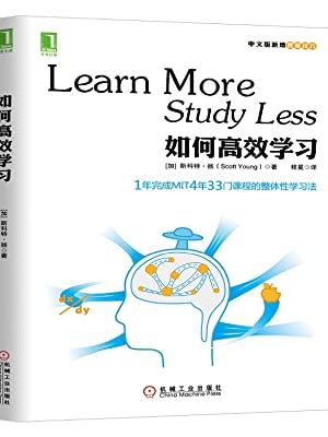 Learn more study less 如何阅读一本书 学习 高效学习 斯科特 扬 褪墨 战隼 水湄物语