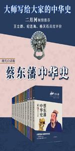 历史 蔡东藩 白话 现代 中国史