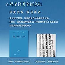 冯至译文全集2