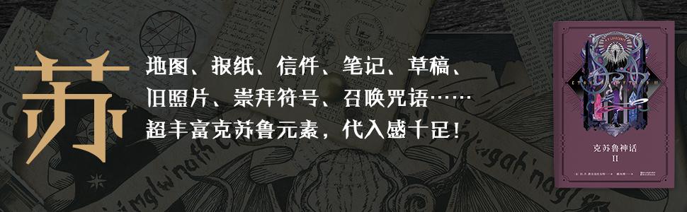 克苏鲁神话1-3