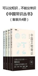 中国常识丛书