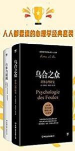 心理学 套装 经典 名著 乌合之众 自卑与超越