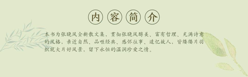 花树下图3