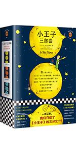 读客经典文库:《小王子三部曲》