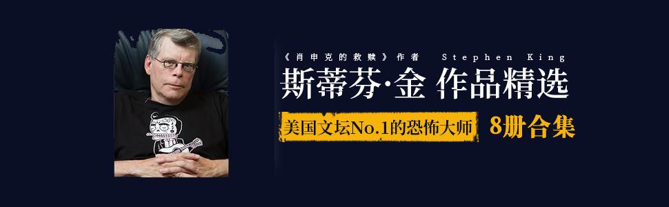 《斯蒂芬·金:惊悚故事集(共8册)》epub+mobi+azw3