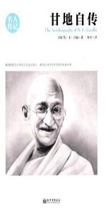 自传 文学 名人 经典 政治 领袖 印度