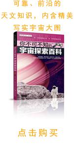 宇宙探索百科