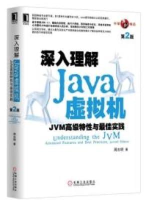 深入理解Java虚拟机: JVM高级特性与最佳实践(第2版)