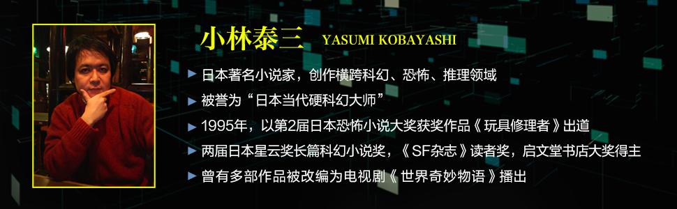 小林泰三创作横跨科幻、恐怖、推理领域,两届日本星云奖长篇科幻小说奖得主