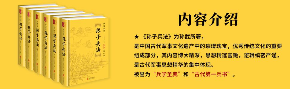 《孙子兵法(套装全六册)》孙武epub+mobi+azw3