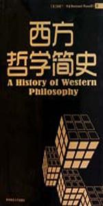 哲学 社科 西方哲学 简史