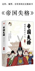历史;漫画;小说;古代史;幽默;爆笑;风趣;中国历史