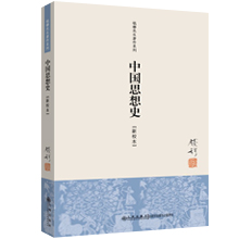 中國思想史(新校本)