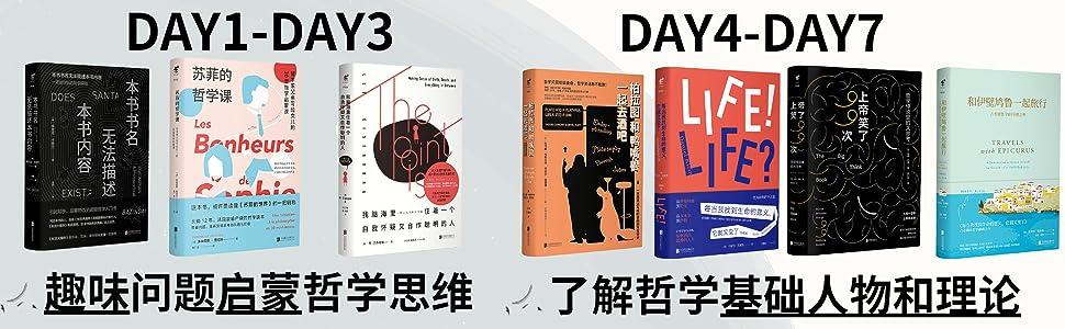 《哲学入门课:14天突破哲学大门》 epub+mobi+azw3