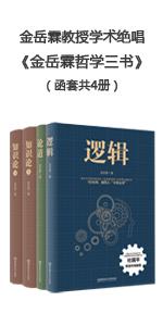 金岳霖哲学三书(函套共4册)
