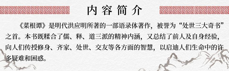 传统文化 ,菜根谭,国学经典,奇书,处世三大奇书