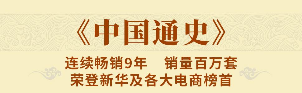 《中国通史(套装全八册)》李伯钦 epub+mobi+azw3