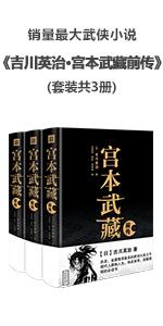 吉川英治·宫本武藏前传(套装共3册)
