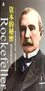 自传 文学 名人 经典 洛克菲勒 财富 经济