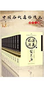 本套装排版精美,古色古香。自批自评,妙趣横生。是中国迄今唯一一套写尽秦朝到民国2000多年历史百态的通俗历史巨著。