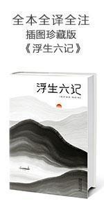 浮生六记(作家榜插图珍藏版·全本全译全注)
