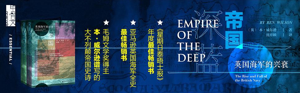 《深蓝帝国:英国海军的兴衰(全2册)》[英]本·威尔逊epub+mobi+azw3